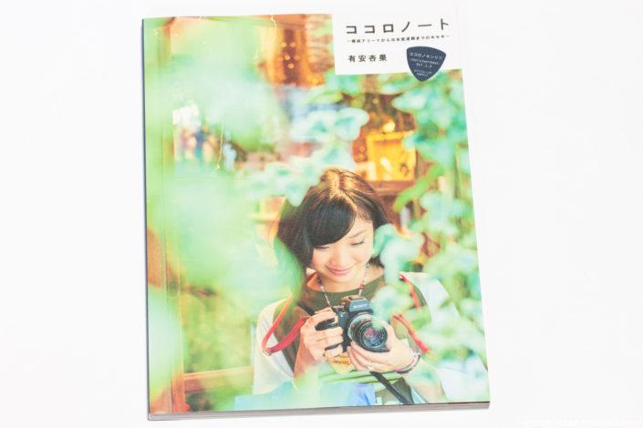 有安杏果 ココロノート 〜横浜アリーナから日本武道館までのキセキ〜