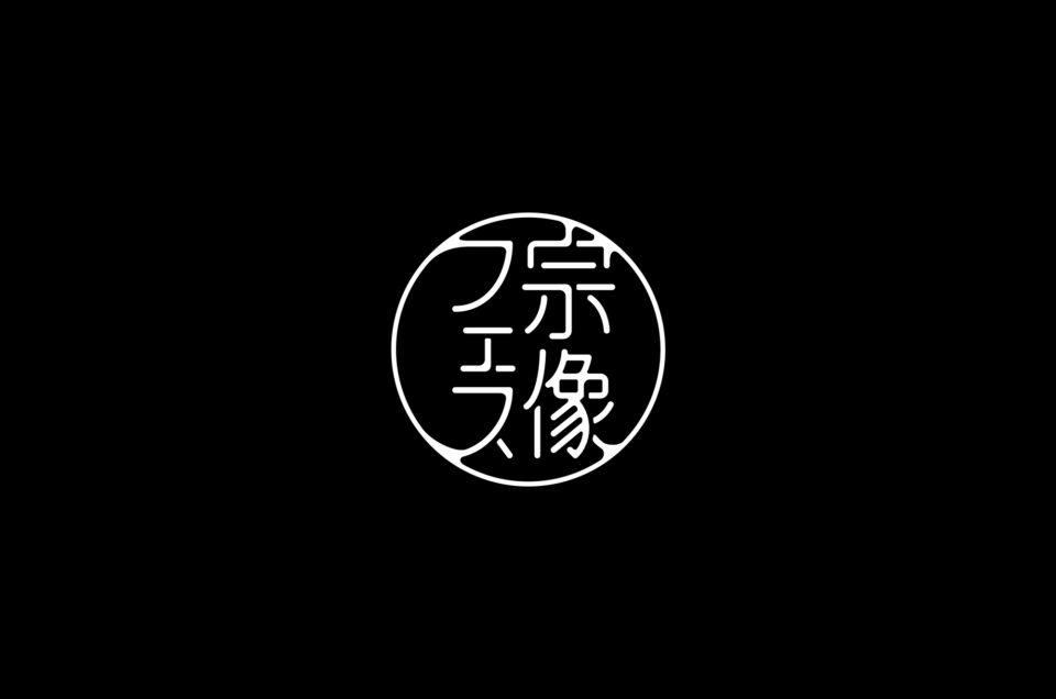 「宗像フェス2018」 開催決定!!
