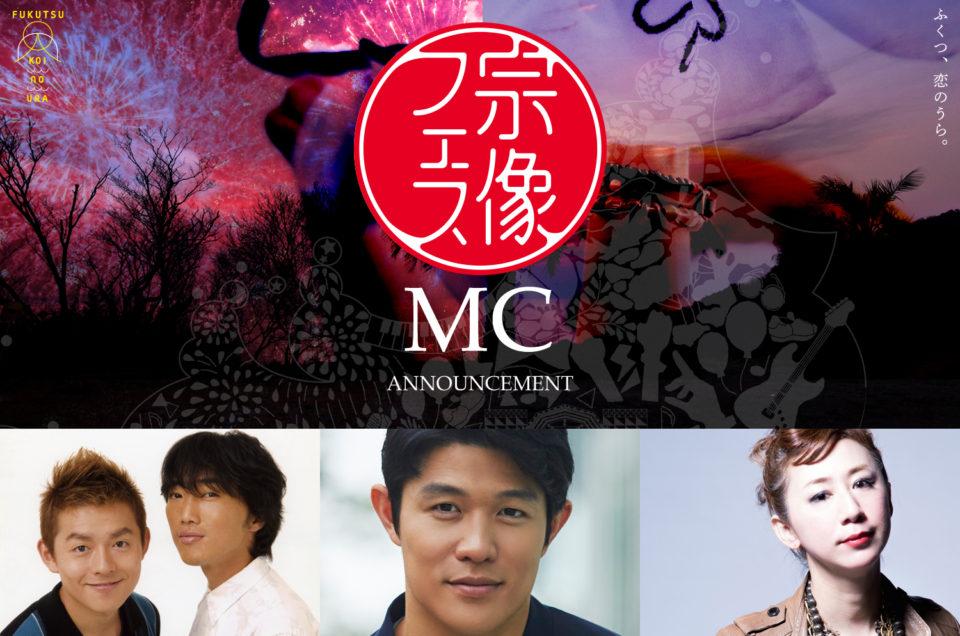 宗像フェス MC発表